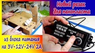 Новий різак для пінопласту з блоку живлення 3V 12V 24V 2A