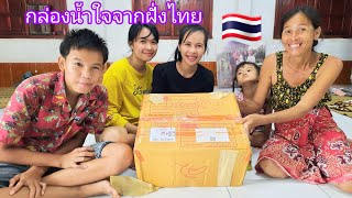 ครอบครัวดีใจ เปิดกล่องของฝากจากแม่ทางฝั่งไทย 🇹🇭  = ຂອບໃຈຂອງຝາກຈາກຝັ່ງໄທ