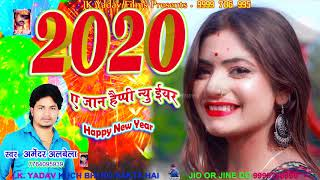 ए जान हैप्पी न्यू ईयर 2020 Happy New Year Amrender Albela New Bhojpuri New Year Geet