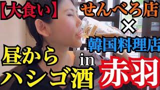 【大食い】赤羽のせんべろ店と韓国料理店で昼からハシゴ酒!爆食!お会計は?【Mukbang】【Big Eater】【Eating show】