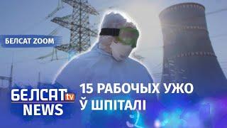 Каронавірус на Астравецкай АЭС | Коронавирус на Островецкой АЭС