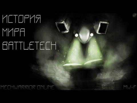 0. Краткая история вселенной Battletech и Mechwarrior