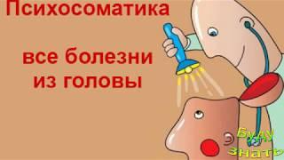 Психосоматика это что или все болезни из головы