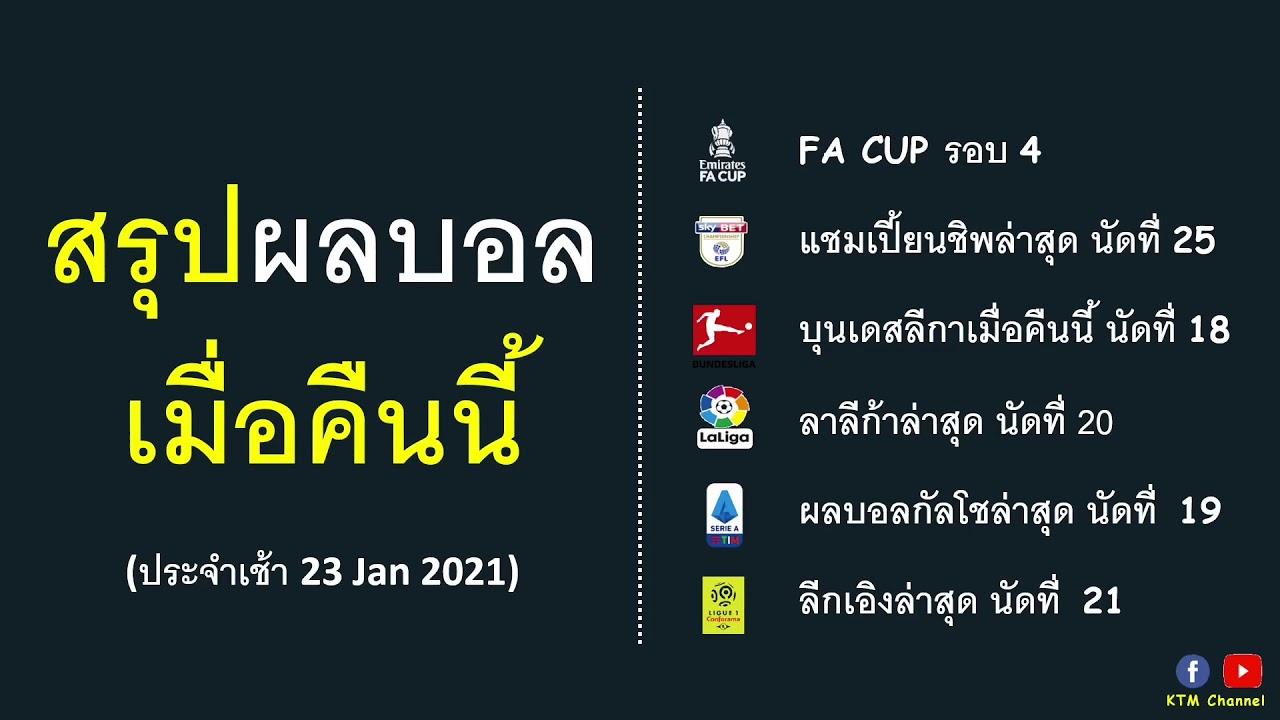 ผลบอลเมื่อคืนนี้ : FA CUP | แชมเปี้ยนชิพ | บุนเดสลีกา | ลาลีก้า | กัลโช | ลีกเอิง  (23 Jan 2021)