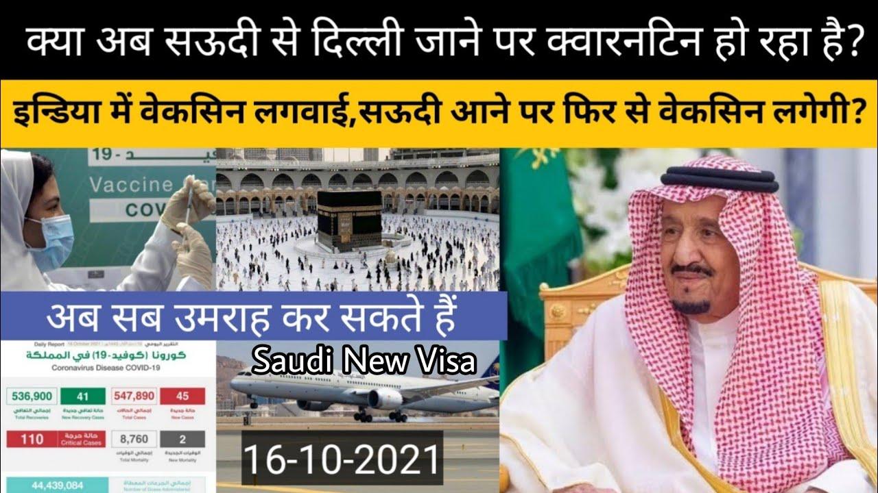Saudi Arabia New Visa Start | Saudi Arabia To Delhi Quarantine? Umrah Latest News Today