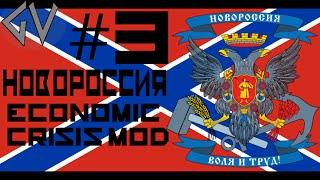 [Hearts of Iron IV]  Новороссия (3)-Война!