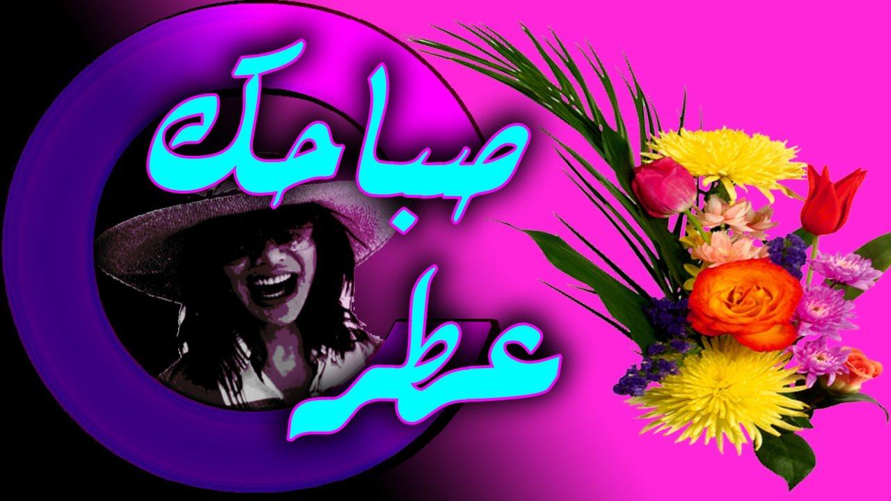 صباحك عطر - اهدي حبيبك/حبيبتك احلي رسايل الصباح ( 6 )