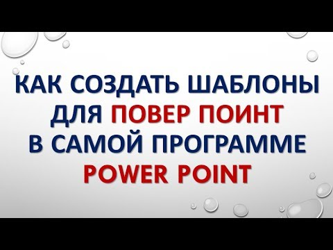 Как создать шаблоны для Повер Поинт в самой программе Повер Поинт Power Point