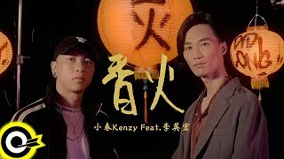 小春Kenzy Feat. 李英宏 aka DJ Didilong【香火 Incense】Official Music Video