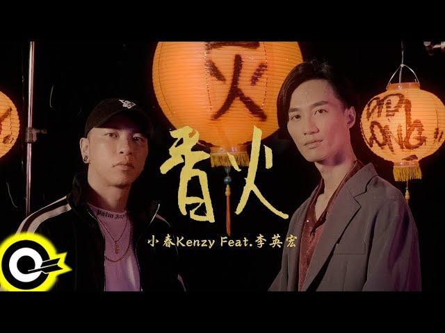 小春Kenzy Feat. 李英宏 aka DJ Didilong【香火 Incense】Official Music Video