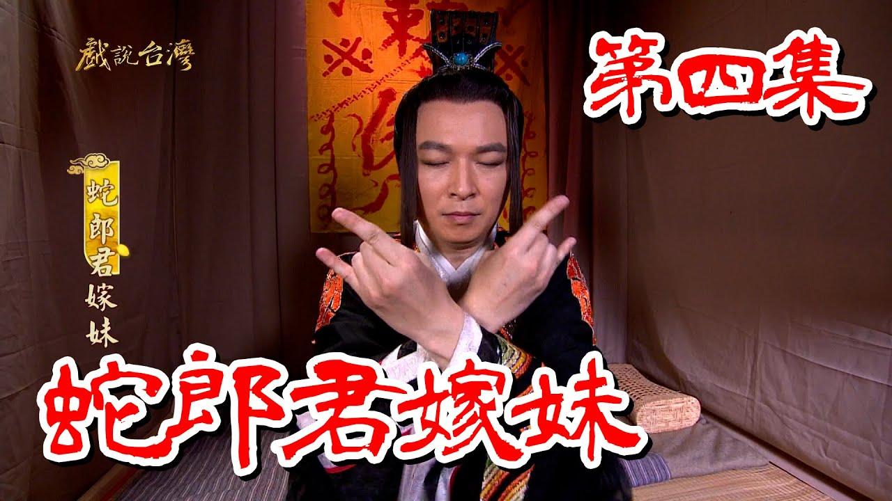 【戲說台灣】蛇郎君嫁妹 04