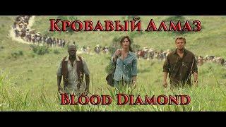 VOENRUK -  Кровавый алмаз. Blood Diamond