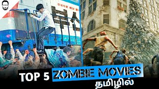 Top 5 Zombie Movies in tamil dubbed | Hollywood zombies movie in tamil | PLAYTAMILDUB