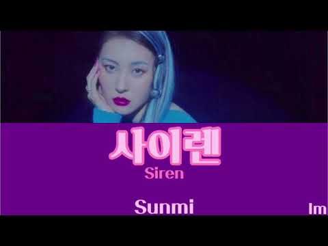 【かなるび/日本語訳】 사이렌 (Siren/サイレン) - Sunmi (ソンミ)