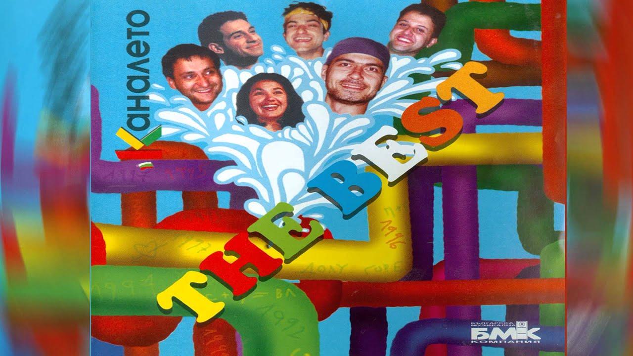 Каналето -  Вчера в детската градина (Албум: Каналето THE BEST -- 1997)