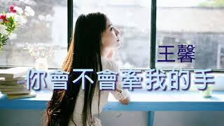 《 你會不會牽我的手》演唱:王馨