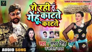 Samar Singh 2019 का सबसे Superhit Chaita Song मर गयी मै गेहूं काटते काटते Bhojpuri Chaita Song