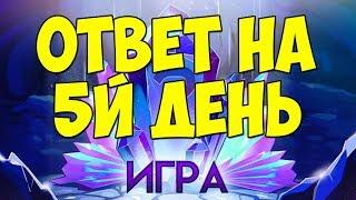 """ПОЛНОЕ Решение квеста """"Игра"""" день 5   Танки Онлайн"""