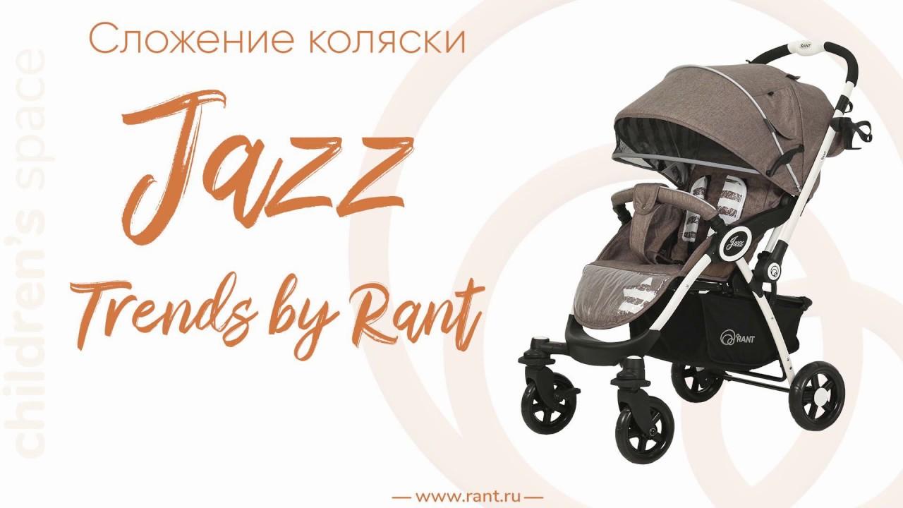 Сложение прогулочной коляски Rant Jazz
