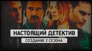 Настоящий Детектив: Создание второго сезона. Рус