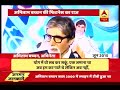 Jan Man: Amitabh Bachchan's diet and fitness secrets REVEALED