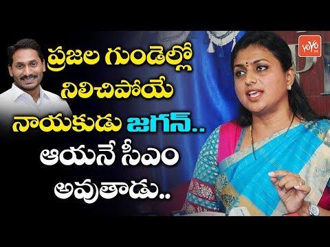 Nagari MLA Roja About YS Jagan | AP Next Cm 2019 | YSRCP | Chandrababu | AP Exit Poll 2019 | YOYO Tv