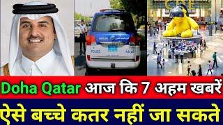 Doha Qatar   अब ऐसे बच्चे कतर नहीं आ सकते   Qatar Today 7 Important News   ऐसी चीजों से बच के रहें
