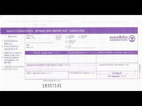 TH-How to fill Express Cash Deposit of Kasikorn Bank / KBank