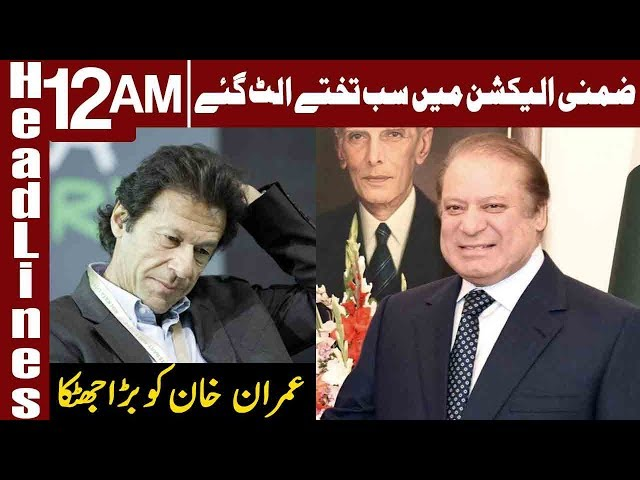 Another Bad news for Imran Khan and PTI | Headlines 12 AM | 15 October 2018 | Express News
