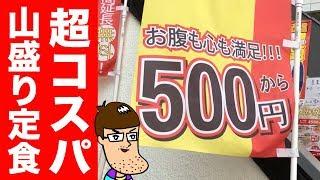 500円で山盛りランチ!ご飯おかわり自由の最強定食を食べる!