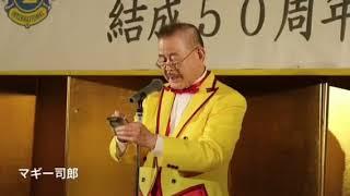 下館ライオンズクラブ結成50周年記念祝宴での、下館出身のマギー司郎さ...