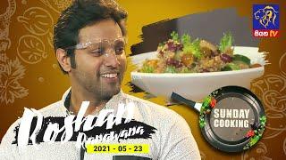 sunday-cooking-with-roshan-ranawana-23-05-2021