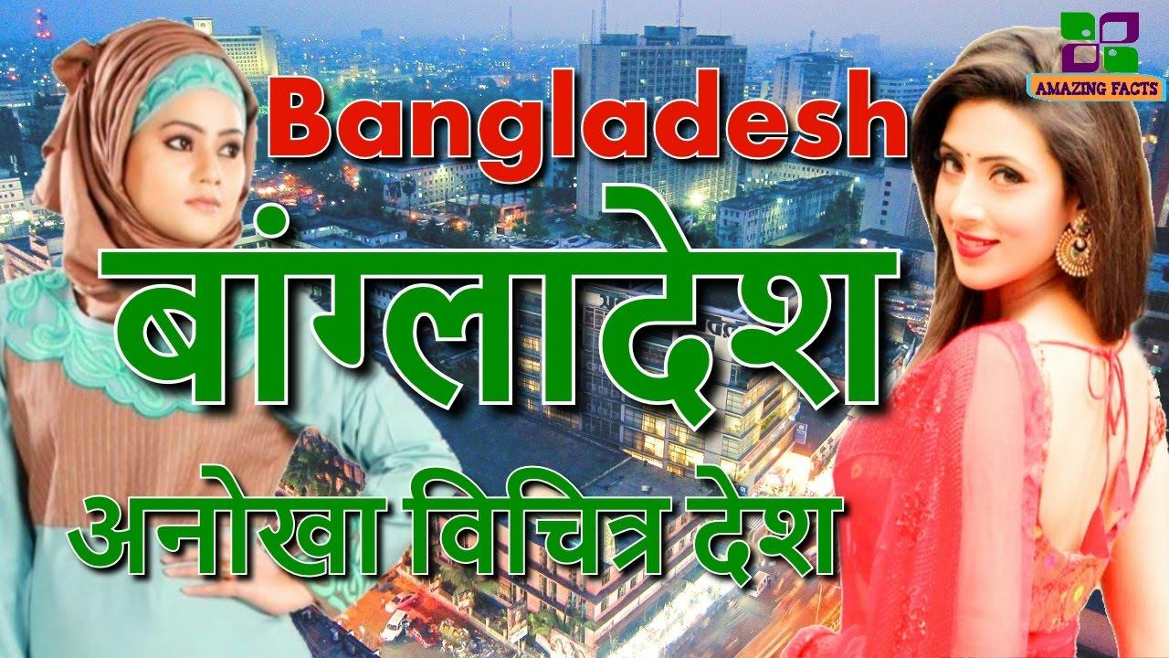 बांग्लादेश अनोखा विचित्र देश // Bangladesh amazing facts