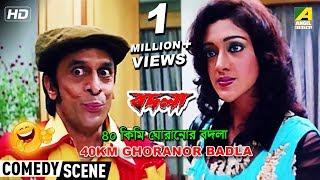 40Km Ghoranor Badla | Best Comedy Scene | Subhasish Mukherjee Comedy
