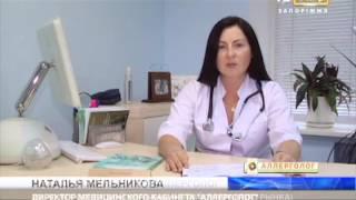 видео Аллерголог
