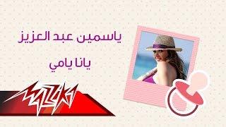 اتفرج على أغنية ياسمين عبد العزيز للأم