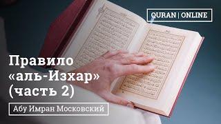 Правило аль Изхар Урок (Б) | Абу Имран (Новые уроки) | Таджвид