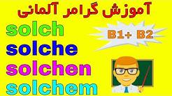 Solch solche solches solchen solchem - amuzesh Grammatik zaban almani be Farsi