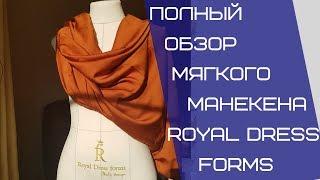 Обзор манекена ROYAL DRESS FORMS.  Стоит ли покупать манекен ?
