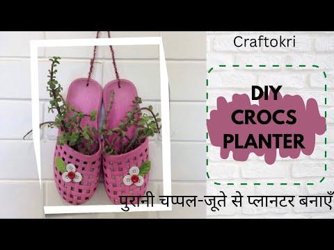 diy-garden-planter--quarantine-craft-||-upcycled-art-||-crocs-planter-||-green-gift