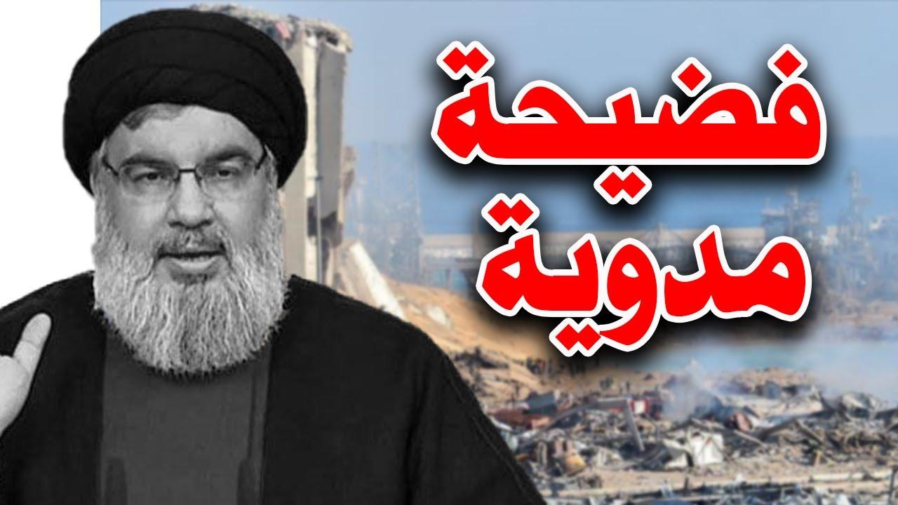 فضيحة مدوية لحزب الله بشأن مرفأ بيروت وهذا السر الذي أخفته السلطات عن الجميع