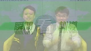 ttc的電視早會Live-20190226相片