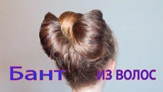 как сделать себе легкую бантик из волос
