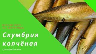 Скумбрия Холодного копчения Подробно ответы на вопросы/smoked mackerel