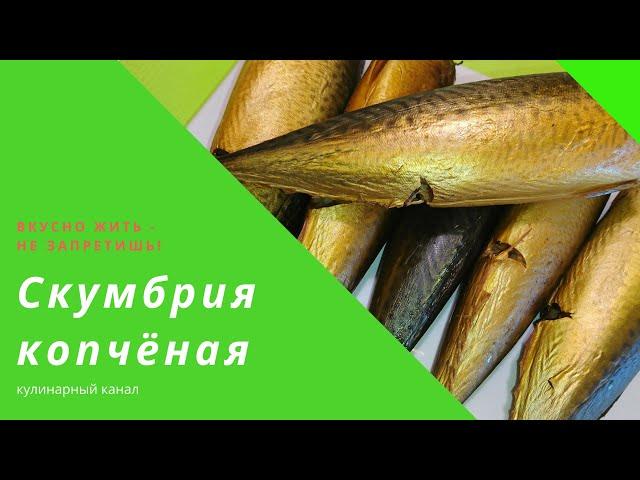 СКУМБРИЯ ХОЛОДНОГО КОПЧЕНИЯ ПОДРОБНО ОТВЕТЫ НА ВОПРОСЫ /smoked mackerel