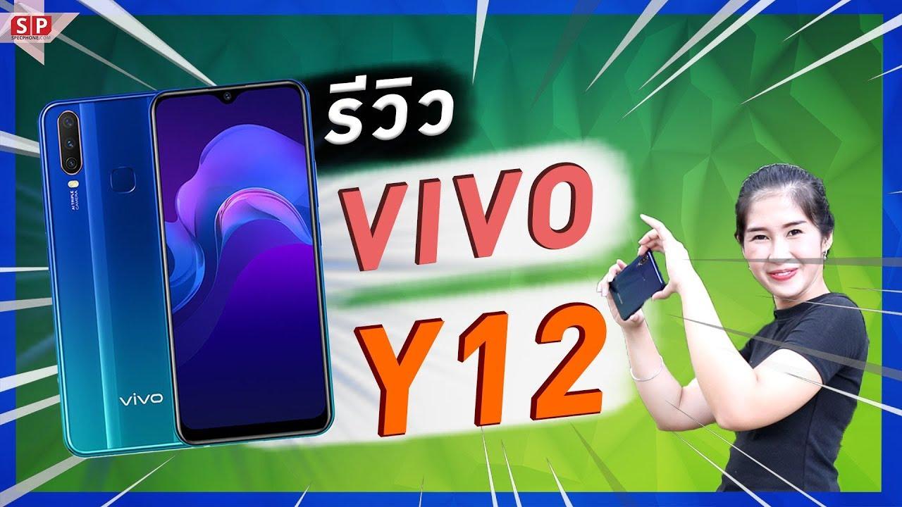 รีวิว Vivo Y12 รุ่นเล็ก แบตใหญ่ ใส่มาให้ 3 กล้อง ในราคา 4,999 บาท
