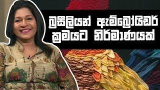 බ්රසීලියන් ඇම්බ්රෝයිඩර් ක්රමයට නිර්මාණයක් | Piyum Vila | 04-06-2019 | Siyatha TV Thumbnail