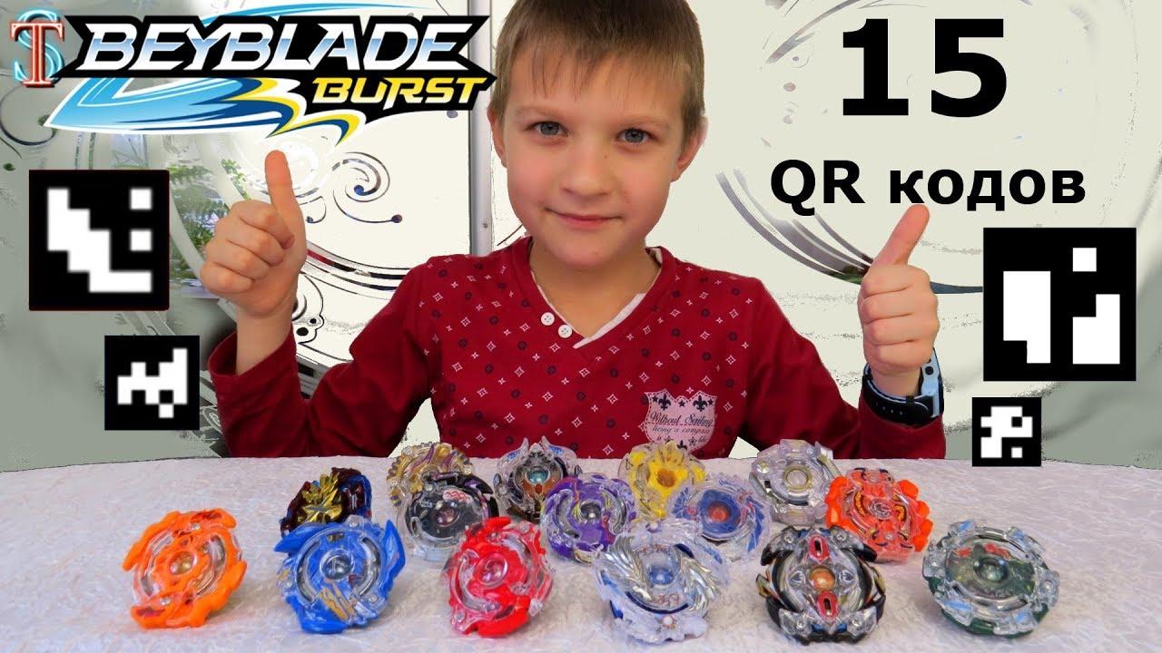 Бейблэйд коды - Сканируем 15 QR кодов для игры Beyblade Burst Hasbro || Супер Тима