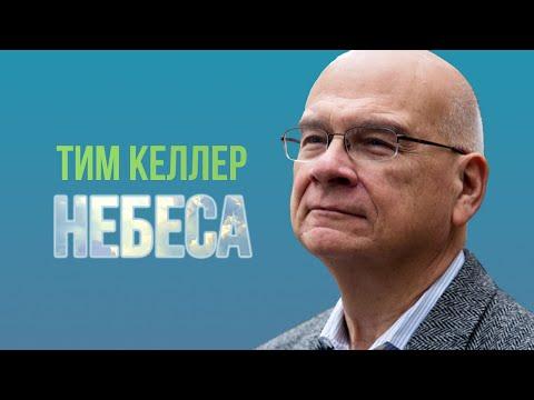 Тим Келлер - Небеса | Проповедь (2020)