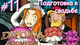 Deponia 4:Doomsday[#11] - Подготовка к свадьбе (Прохождение на русском(Без комментариев))